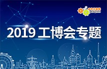 2019 中�����H工�I博�[��