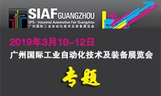 SIAF 2019 中���V州���H工�I自�踊�技�g及�b�湔褂[���n}�蟮�